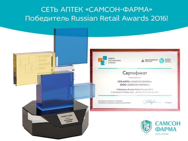 сеть аптек Самсон-Фарма победитель Russian Retail Awards
